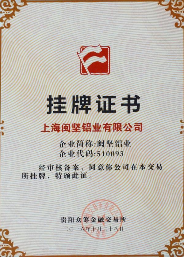 闽坚铝业挂牌